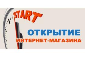 Открытие Интернет Магазина - VERFIT!