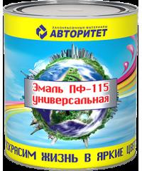 Эмаль ПФ-115 Авторитет универсальная